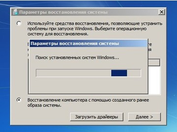 Отключить автоматическое восстановление windows